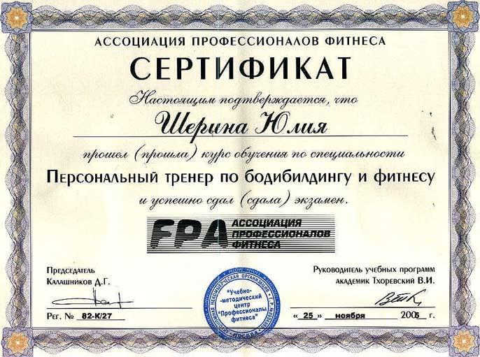 Фитнес клуб Шоколад Юлия Шерина инструктор тренажерного зала  Юля Шерина
